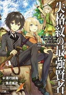 <i>The Strongest Sage With the Weakest Crest</i> Japanese light novel series