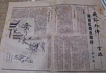 The Young Flying Fox Wuxia History 1960.jpg