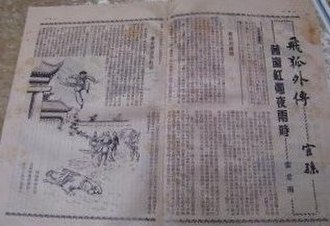 The Young Flying Fox - One part of The Young Flying Fox from the magazine Wuxia and History