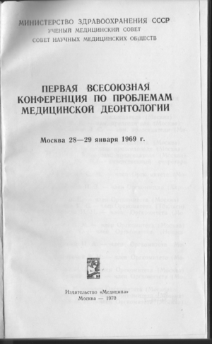 Philosophy in the Soviet Union - Image: USSR medical deontology conference report cover