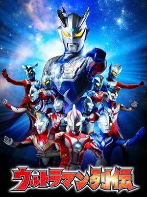 Ultraman Retsuden - The poster for Ultraman Retsuden.