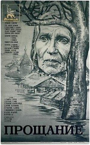 Farewell (1983 film) - Image: Прощание» (СССР, 1981)