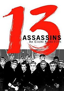 13 Assassins (1963 film).jpg