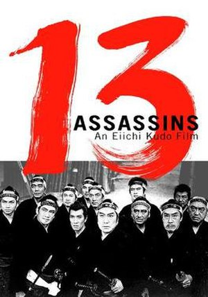 13 Assassins (1963 film) - Image: 13 Assassins (1963 film)