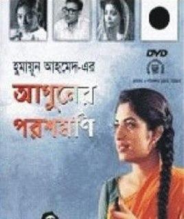 <i>Aguner Poroshmoni</i> 1994 film by Humayun Ahmed