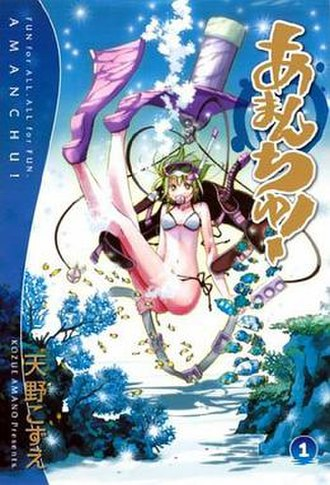 Amanchu! - The cover of the first volume.