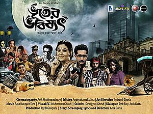 Bhooter Bhabishyat - Theatrical release poster