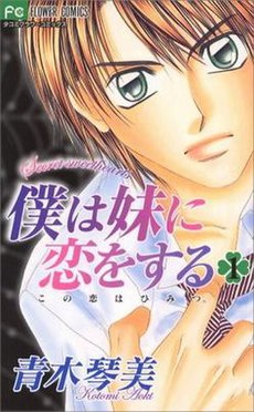 BokuwaImotoniKoioSuru vol1 Cover.jpg