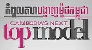 Cambodia's Next Top Model - Image: Cambodia's NTM Logo