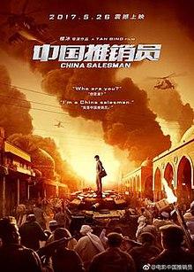 220px-China_Salesman_(2017)_Film_Poster.