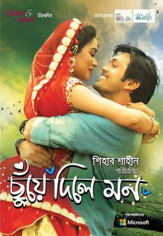 Zakia Bari Momo - Zakia Bari Momo in Movie poster