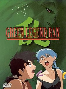 Green Legend Ran DVD Cover.jpeg