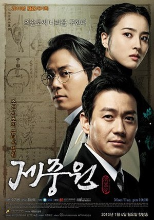 Jejungwon (TV series) - Promotional poster