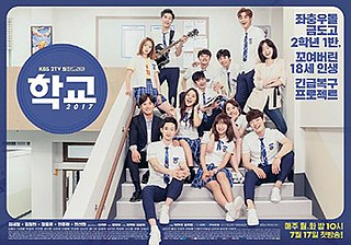 <i>School 2017</i> 2017 South Korean television series