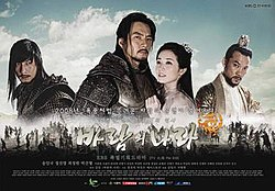 KBS The Kingdom of The Winds.jpg