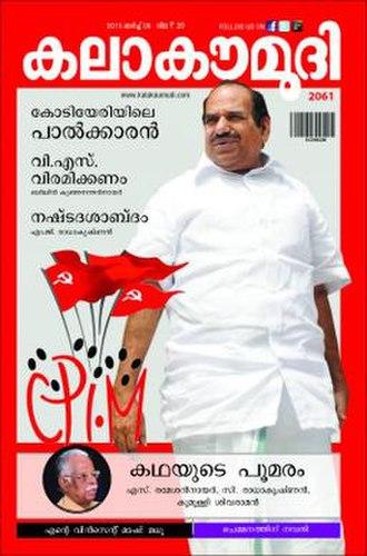 Kalakaumudi - Image: Kalakaumudi magazine