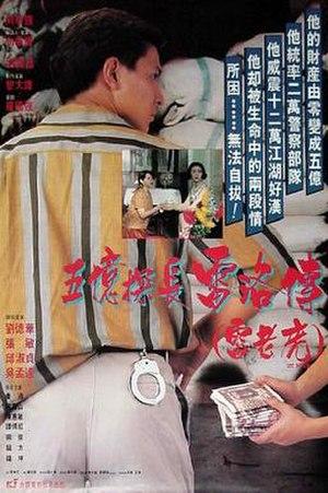 Lee Rock - Official film poster