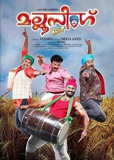 <i>Mallu Singh</i> 2012 film directed by Vyshakh