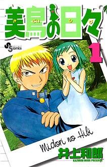 <i>Midori Days</i> Japanese manga and anime series