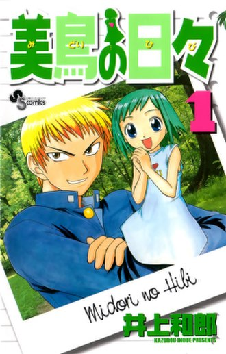 Midori Days - Image: Midori Days vol 1