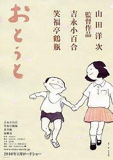 <i>Otōto</i> (2010 film)