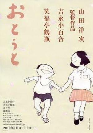 Otōto (2010 film) - Image: Ototo