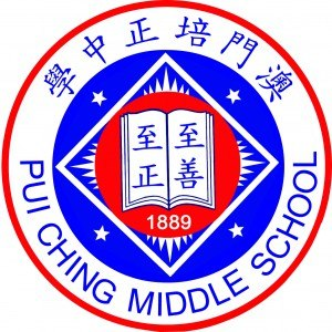 Pui Ching Middle School (Macau) - Image: Pui Ching MACAU
