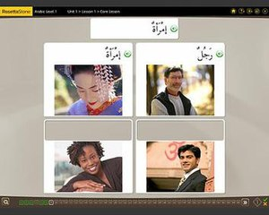 Screenshot: Four photos, two of men, two of women. Two of the photos have Arabic captions, the student decides which of the remaining two photos matches the Arabic word at the top of the screen.
