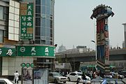 Shenyang's Koreatown: Xita (西塔, 서탑, Seotab)