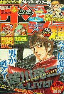 <i>Shōnen Sunday Super</i> Japanese manga magazine