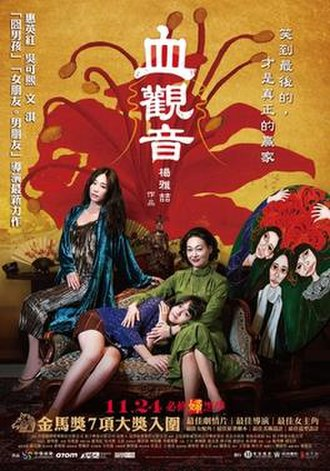 The Bold, the Corrupt, and the Beautiful - Theatrical release poster