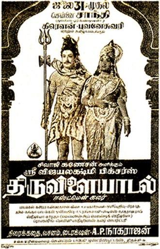 Thiruvilaiyadal - Theatrical release poster