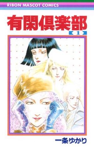 Yūkan Club - Cover of the first volume