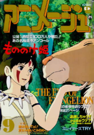 Animage - September 1997 cover, featuring the artwork of the Studio Ghibli film, Princess Mononoke.
