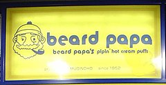 Beard Papas Pipin Hot Cream Puffs Sign.jpg