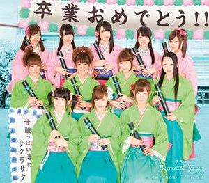 Amazuppai Haru ni Sakura Saku - Image: Berryz Kobo×°C ute Amazuppai Haru ni Sakura Saku Berryz Kobo Version Regular Edition (PKCP 5198) cover
