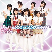 C-ute - 3rd- Love Escalation.jpg