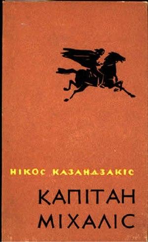 Captain Michalis - First edition in Ukrainian, 1965