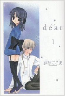 Dear (manga) cover.jpeg