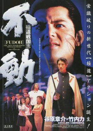 Fudoh: The New Generation - Japanese film poster for Fudoh: The New Generation