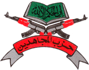 Hizbul Mujahideen - Image: Hizbul Mujahideen logo