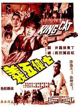 King Cat - film poster