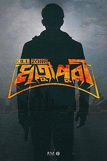 <i>Mrittupuri: Kill Zone</i> film
