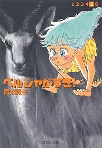 Persia, the Magic Fairy - Cover of volume 5 of the bunkoban release of Persia.