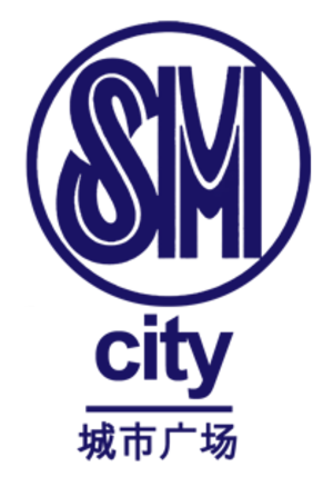 SM City Xiamen - Image: SM City Xiamen logo