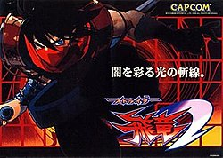 Strider 2 flyer jp.jpg