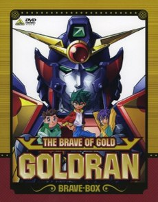 The Brave of Gold Goldran DVD box art.jpg