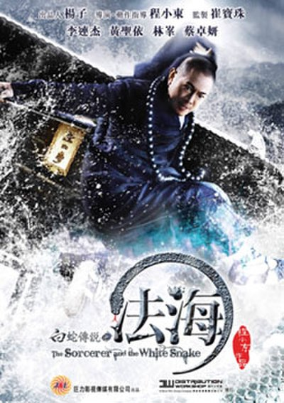 Picture of a movie: The Sorcerer And The White Snake