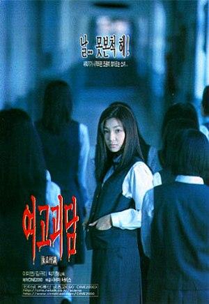 Whispering Corridors - Image: Whispering Corridors film poster