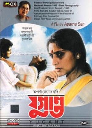 Yugant - DVD cover for Yugant.